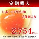 ■毎月安心定期コース■自動継続タイプ 日本一こだわり卵30個入