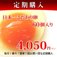 ■毎月安心定期コース■自動継続タイプ 日本一こだわり卵60個入