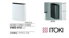 【未使用】_B級品_イトーキ_ダストボックス_VWD-012-23【中古オフィス家具】