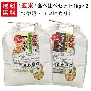 【送料無料】玄米 令和元年産 魚沼産コシヒカリ1kg×1袋・山形県産つや姫1kg×1袋 玄米食べ比べセット【smtb-TD】【saitama】