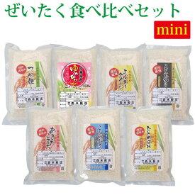 【送料無料】令和2年産 新米 ぜいたく食べ比べセットmini【smtb-TD】【saitama】