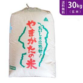 【送料無料】30年産 山形県産つや姫 玄米30kg 庄内産 特別栽培米【smtb-TD】【saitama】