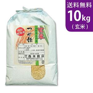 【送料無料】令和元年産 玄米 山形県産つや姫 10kg 庄内産 特別栽培米【smtb-TD】【saitama】