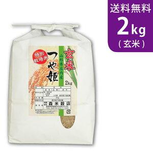 【送料無料】令和2年産 新米 玄米 山形県産つや姫 2kg 庄内産 特別栽培米【smtb-TD】【saitama】