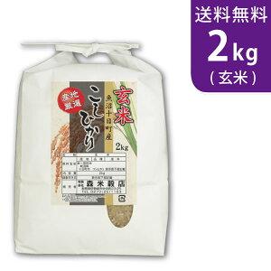 【送料無料】令和2年産 新米 玄米 魚沼産コシヒカリ 2kg 十日町地区 最高級 ギフトにおすすめ♪【smtb-TD】【saitama】