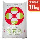 【送料無料】山形県産雪若丸10kg