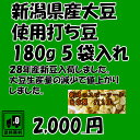 12/10『これ明日スーパーから消えるかも?』で紹介されました。大豆フラボノイドたっぷり[送料無料]新潟産大豆100%使…