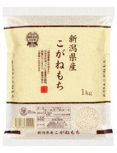 2年産 新潟もち米こがねもち1kg