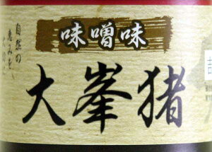 【天然猪肉缶詰】天然猪肉の缶詰 味噌味 160g