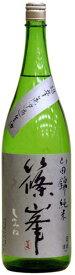 【奈良の地酒】篠峯 純米山田錦超辛 無濾過生酒1800mL千代酒造(御所市)