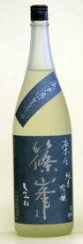 【奈良の地酒】篠峯「凛々」純米吟醸無濾過生酒 1800mL千代酒造(奈良県御所市)
