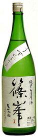 篠峯【大和の地酒】純米生原酒 「うすにごり」1800mL2020BY新酒千代酒造(奈良県御所市)