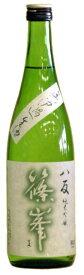 【奈良の地酒】篠峯八反 純米吟醸無濾過生酒 720mL千代酒造(御所市)