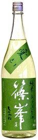 【奈良の地酒】篠峯「愛山」純米無濾過生酒 1800mL千代酒造(奈良県御所市)