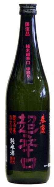 【限定出荷】春鹿 純米超辛口 中取り 限定酒720mL今西清兵衛商店(奈良県奈良市)