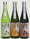 【風の森福袋】しぼり華 720ml 3種類 飲み比べ 詰め合わせ油長酒造 奈良県御所市【fkbr-g】