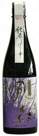 風の森 純米 愛山80%磨き しぼり華無濾過生原酒 720ML