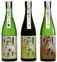 7/26以降の発送になります。【風の森】純米しぼり華 720ml 3種類 飲み比べ 3本組第十弾 油長酒造 奈良県御所市