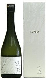 【奈良の地酒】ALPHA(アルファ)風の森 TYPE2純米大吟醸秋津穂22%磨き無濾過生原酒 720ML