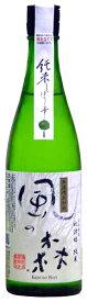【奈良の地酒】風の森 純米 秋津穂65磨き しぼり華 無濾過生原酒 2017BY720ML