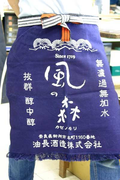 【風の森】前掛けショートタイプ油長酒造(奈良県御所市)