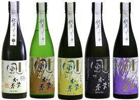 風の森純米 しぼり華 720ml 飲み比べ 5本組 油長酒造 奈良県御所市