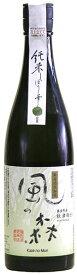 【奈良の地酒】風の森 純米 秋津穂65磨き しぼり華 無濾過生酒 720ML