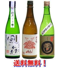 送料無料(北海道と沖縄を除く) 風の森 ・ AKABU ・ 玉川720ml3本 飲み比べ セット !