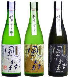 風の森純米 しぼり華 720ml 飲み比べ 3本組 油長酒造 奈良県御所市