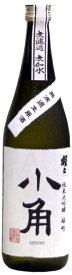 父の日、ギフト猩々(しょうじょう)純米大吟醸 「 小角 (おずぬ) 」無濾過生原酒 720mL北村酒造(奈良県吉野町)