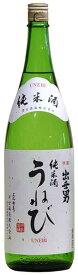 【大和の地酒】出世男純米酒うねび 1800mL河合酒造(奈良県橿原市)