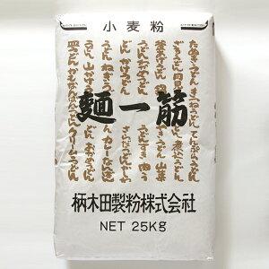 [業務用]麺一筋(小麦中力粉)業務用 25kg 紙袋 [うどん粉][小麦粉100%]