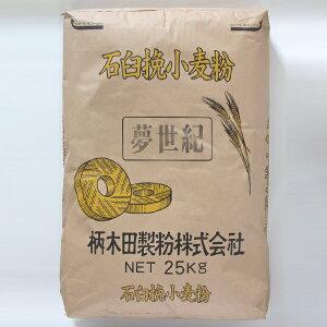 [業務用]長野県産石臼挽き小麦粉 夢世紀 中力粉 25kg [国産小麦100%]