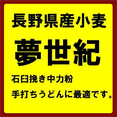 長野県産石臼挽き小麦粉夢世紀中力粉1kg(柄木田製粉)