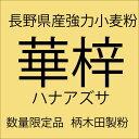 長野県産小麦粉 華梓(はなあずさ) 強力粉 1kg 【国産小麦】【小麦粉100%】