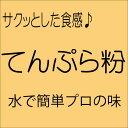 天ぷら粉 1kg 【小麦粉】【てんぷら】【薄力粉】