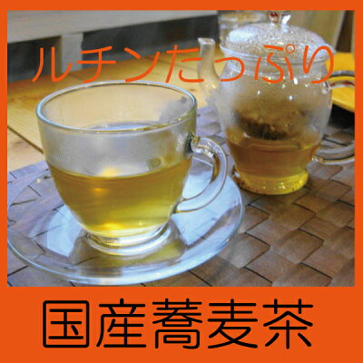 国産蕎麦茶(そば茶)100g