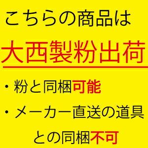 ハイパック生舟【そば打ち道具】【大西製粉出荷】