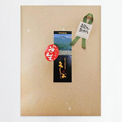 信州蕎麦ふるさとセット和紙ギフト包装長野県産そば使用約14人前【半生麺、乾麺】【新そば】【父の日母の日】【あす楽対応】05P23Apr16