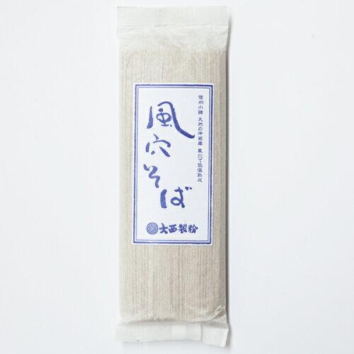 信州小諸風穴そば乾麺200g家庭用【ギフト不可】