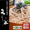 信州蕎麦 乾麺 200g×10把 和紙ギフト包装 2018 新そば 御中元 信州そば 贈答ギフト 手土産