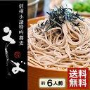 信州蕎麦 乾麺 200g×3把 和紙ギフト包装 父の日 信州そば 贈答ギフト 手土産