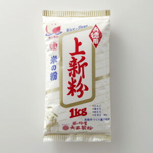 国産上新粉(米粉) 桃太郎印 1kg