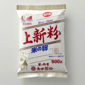 国産上新粉(米粉) 桃太郎印 500g