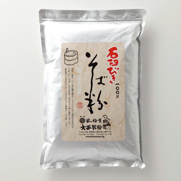 石臼挽きそば粉 1kg [新そば粉][蕎麦粉][30年そば]