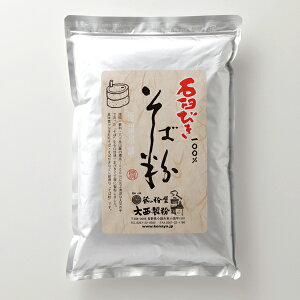 石臼挽きそば粉 1kg [蕎麦粉][令和元年産そば]