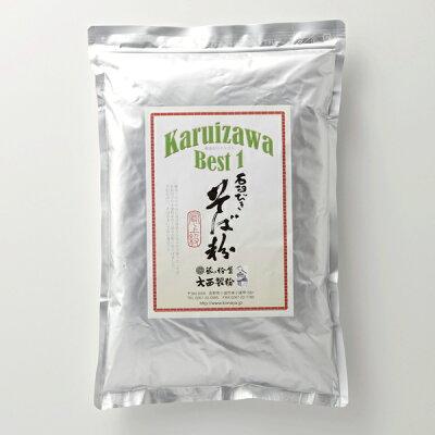 信州石臼挽き蕎麦粉(そば粉)軽井沢ベストワン1kg
