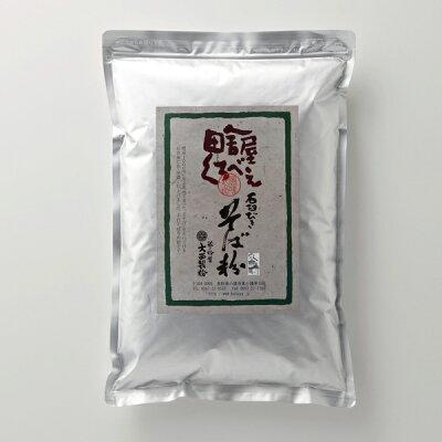 信州石臼挽き蕎麦粉(そば粉)田舎屋くろべえ1kg