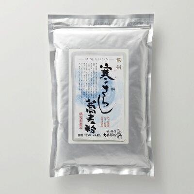 信州石臼挽き寒ざらし蕎麦粉(そば粉)1kg限定品
