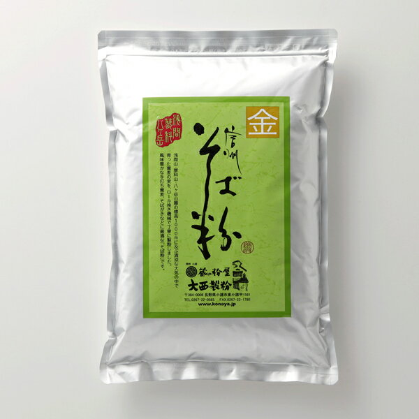 信州そば粉 金印 1kg [平成30年産][長野県産]